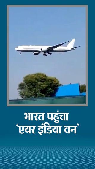 अमेरिका से राष्ट्रपति और प्रधानमंत्री के लिए अमेरिका से आया विशेष विमान, स्पेशल कम्युनिकेशन और एडवांस डिफेंस सिस्टम से लैस है - देश - Dainik Bhaskar