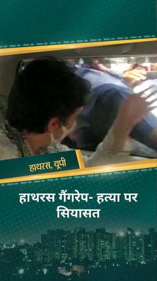 राहुल-प्रियंका पीड़ित परिवार से मिलने हाथरस जा रहे, रास्ते में पुलिस ने रोका तो कार से उतरकर पैदल ही चल दिए; 4 साल पहले भी दोनों को सपा सरकार ने रोक दिया था - उत्तरप्रदेश - Dainik Bhaskar