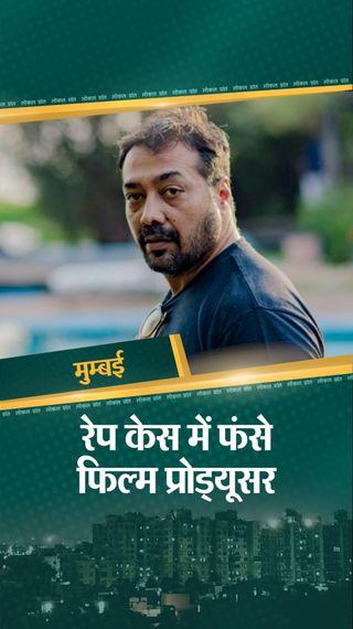 अनुराग कश्यप से मुंबई के वर्सोवा थाने में 8 घंटे पूछताछ हुई, एक्ट्रेस पायल घोष के आरोपों को खारिज किया; कहा- मैंने उन्हें कभी घर नहीं बुलाया - महाराष्ट्र - Dainik Bhaskar