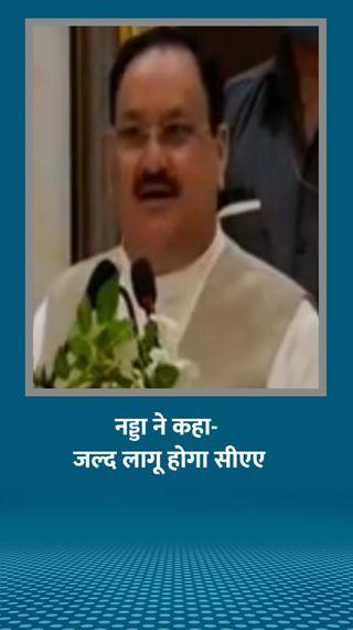 जेपी नड्डा ने कहा- कोरोनावायरस की वजह से नागरिकता कानून में देरी हुई, इसे जल्द ही लागू किया जाएगा - देश - Dainik Bhaskar