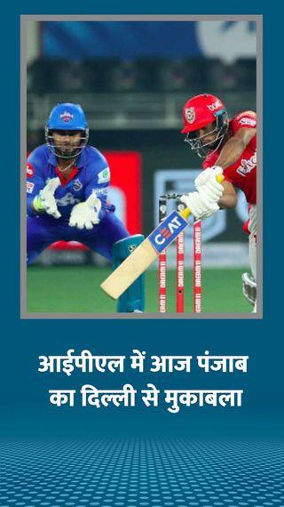 डबल सुपर ओवर के बाद किंग्स इलेवन के सामने टॉप पर काबिज दिल्ली की चुनौती - IPL 2020 - Dainik Bhaskar