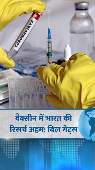 बिल गेट्स ने कहा- वैक्सीन पर रिसर्च और बड़े पैमाने पर इसे बनाने में भारत की भूमिका अहम होगी - देश - Dainik Bhaskar