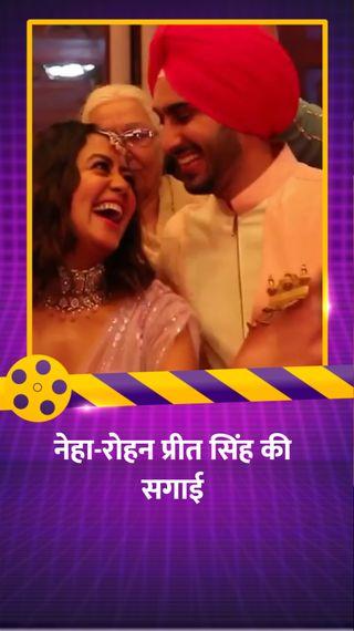 नेहा कक्कड़ और रोहन प्रीत सिंह ने किया रोका, सामने आए रिंग सेरेमनी के पहले वीडियो में जमकर भांगड़ा करते नजर आए नेहूप्रीत - बॉलीवुड - Dainik Bhaskar