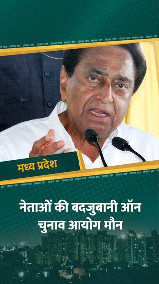नेताओं ने मर्यादाएं तोड़ी, चुनाव अधिकारी बोले- हम कार्रवाई नहीं कर सकते, फाइल दिल्ली भेजी है - मध्य प्रदेश - Dainik Bhaskar