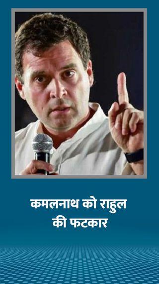 'आइटम' वाले बयान पर राहुल बोले- भाषा अच्छी नहीं लगी, नाथ बोले- माफी क्यों मांगूं - देश - Dainik Bhaskar