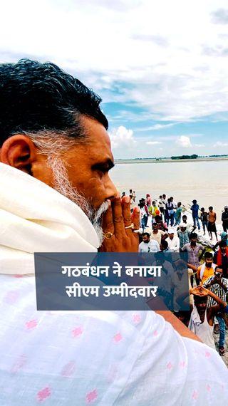 पप्पू यादव के गांव में ढंग का स्कूल तक नहीं, इलाज के लिए 70 किमी दूर जाना पड़ता है - बिहार चुनाव - Dainik Bhaskar