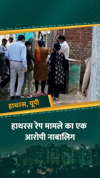 जेल में बंद 4 आरोपियों में से एक नाबालिग निकला, CBI ने सस्पेंड पुलिसकर्मियों से पूछे सवाल - उत्तरप्रदेश - Dainik Bhaskar