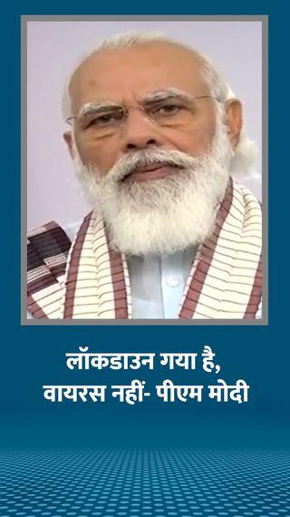 बिहार चुनाव से 8 दिन पहले मोदी का संदेश, यूट्यूब पर डिसलाइक बढ़े तो भाजपा ने नंबर छुपाए - देश - Dainik Bhaskar