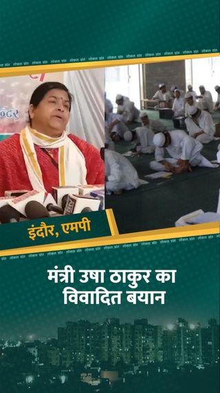 संस्कृति मंत्री बोलीं- सारे आतंकवादी मदरसों में पले, कश्मीर को आतंक की फैक्ट्री बना दिया - इंदौर - Dainik Bhaskar