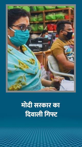30.67 लाख कर्मचारियों के लिए 3737 करोड़ का बोनस मंजूर, दशहरे से पहले खाते में पैसे आ जाएंगे - देश - Dainik Bhaskar