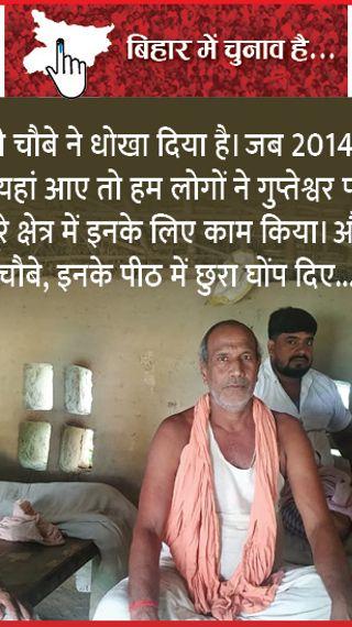 चर्चा है अश्विनी चौबे जहर की शीशी लेकर बैठे थे कि गुप्तेश्वर पांडे को टिकट मिला तो जहर पी लेंगे - ओरिजिनल - Dainik Bhaskar