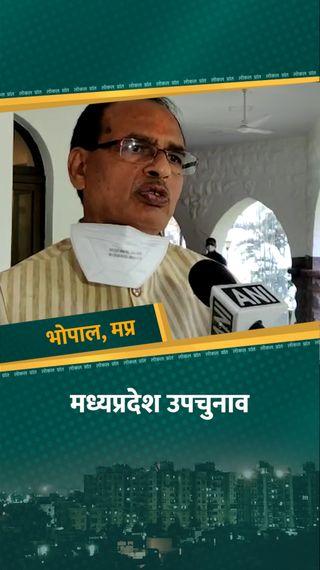 रैली के लिए चुनाव आयोग की मंजूरी जरूरी के खिलाफ भाजपा सुप्रीम कोर्ट जाएगी, शिवराज बोले- बिहार में तो सभाएं जारी हैं - भोपाल - Dainik Bhaskar