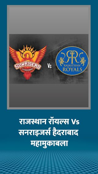 टूर्नामेंट में बने रहने के लिए दोनों को चाहिए जीत, राजस्थान छठवें और हैदराबाद 7वें नंबर पर - IPL 2020 - Dainik Bhaskar