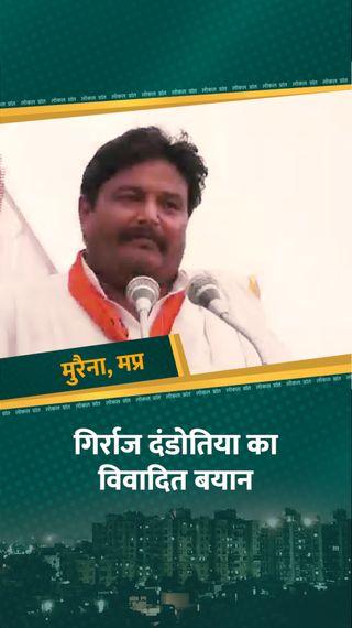 मुरैना में मंत्री दंडोतिया बोले- दिमनी-अंबाह में कमलनाथ महिला के लिए अपशब्द बोलते तो उनकी लाश जाती - भोपाल - Dainik Bhaskar