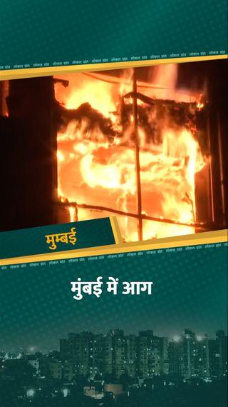 नागपाड़ा के 3 मंजिला मॉल में आग, 24 फायर ब्रिगेड मौजूद; 3500 लोगों को आसपास की इमारतों से निकाला - महाराष्ट्र - Dainik Bhaskar