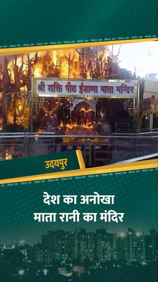 देवी खुद करती हैं अग्नि स्नान; मान्यता है इसे देखने वाले की मुराद पूरी होती है - उदयपुर - Dainik Bhaskar