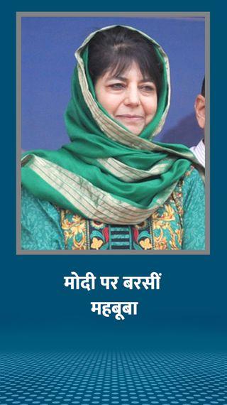 पूर्व सीएम ने कहा- कश्मीर में 370 की वापसी तक तिरंगा नहीं उठाऊंगी, ना चुनाव लड़ूंगी - देश - Dainik Bhaskar