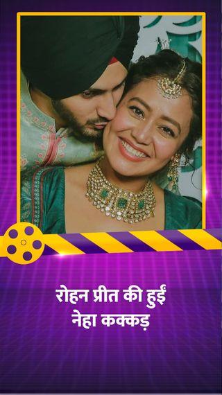 नेहा कक्कड़ ने रोहन प्रीत से शादी की, दिल्ली में फैमिली मेंबर्स और चुनिंदा फ्रेंड्स की मौजूदगी में हुई आनंद कारज सेरेमनी - बॉलीवुड - Dainik Bhaskar