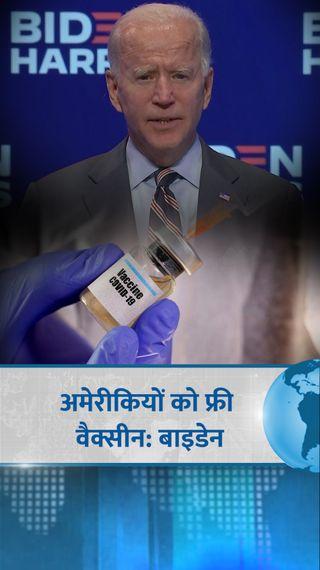 डेमोक्रेट उम्मीदवार बाइडेन बोले- राष्ट्रपति बना तो हर अमेरिकी को फ्री वैक्सीन मिलेगी - विदेश - Dainik Bhaskar