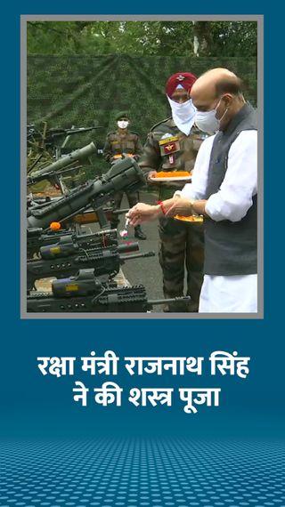 रक्षा मंत्री ने की शस्त्र पूजा, कहा- सेना हमारी जमीन का एक इंच हिस्सा भी किसी को लेने नहीं देगी - देश - Dainik Bhaskar