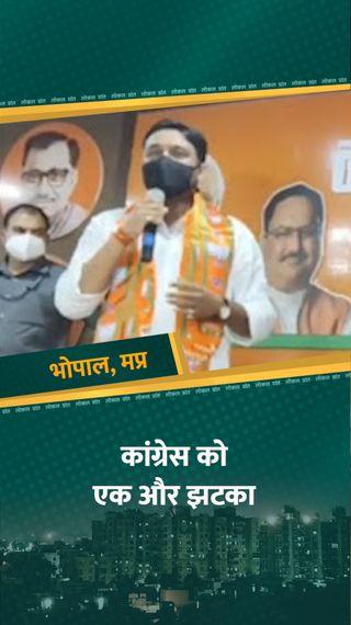 उपचुनाव से 8 दिन पहले दमोह विधायक राहुल सिंह लोधी का इस्तीफा, 1 घंटे बाद भाजपा में शामिल - भोपाल - Dainik Bhaskar