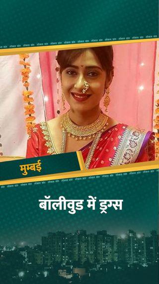 कोर्ट ने टीवी एक्ट्रेस प्रीतिका को 8 नवंबर तक न्यायिक हिरासत में भेजा, NCB ने ड्रग्स मामले में रंगे हाथ गिरफ्तार किया था - महाराष्ट्र - Dainik Bhaskar