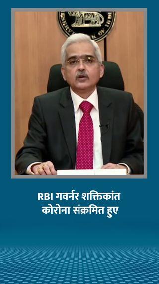 RBI गवर्नर कोरोना पॉजिटिव; 7 दिन में 1.14 लाख एक्टिव केस कम हुए, अब तक 78.66 लाख केस - देश - Dainik Bhaskar