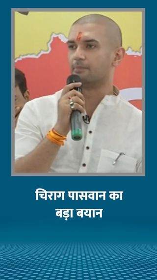 चिराग पासवान बोले- सत्ता मिली तो भ्रष्टाचार के दोषियों को जेल भेजेंगे, भले ही नीतीश ही क्यों न हों - देश - Dainik Bhaskar