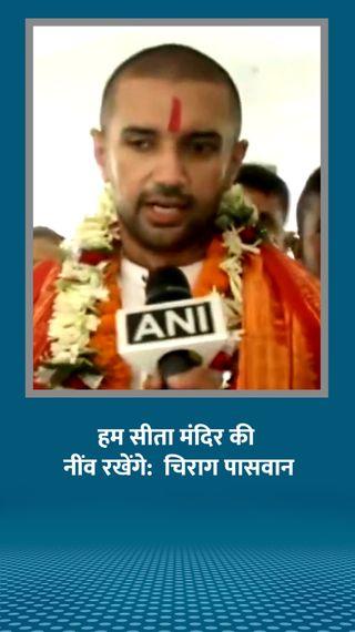 चिराग ने कहा- अभी जो मुख्यमंत्री हैं वो दोबारा सीएम नहीं बनेंगे, हम भाजपा-लोजपा की सरकार बनाएंगे - देश - Dainik Bhaskar