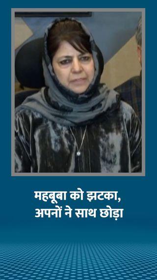 बाजवा समेत 3 बड़े नेताओं का इस्तीफा, बोले- देशभक्ति को चोट पहुंचाने वाले महबूबा के बयान से भावनाएं आहत हुईं - देश - Dainik Bhaskar