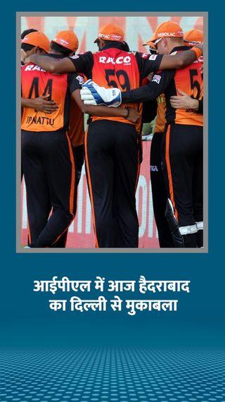 टूर्नामेंट में बने रहने के लिए सनराइजर्स को चाहिए जीत, कैपिटल्स की नजर प्ले-ऑफ पर - IPL 2020 - Dainik Bhaskar