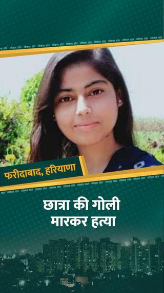 हरियाणा में कांग्रेस MLA के भाई ने लड़की को गोली मारी, फोन पर कहा था- धर्म बदल ले, शादी कर लेंगे - फरीदाबाद - Dainik Bhaskar