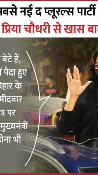 पुष्पम प्रिया बोलीं- अगर ये देखना है कि बिहार के नेताओं ने लोकतंत्र को कितना चौपट किया तो एक बार चुनाव लड़िए - ओरिजिनल - Dainik Bhaskar