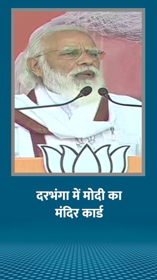 प्रधानमंत्री बोले- जिन लोगों ने कुशासन दिया, अपने लोगों को करोड़ों दिलाए, वे फिर मौके तलाश रहे - बिहार चुनाव - Dainik Bhaskar