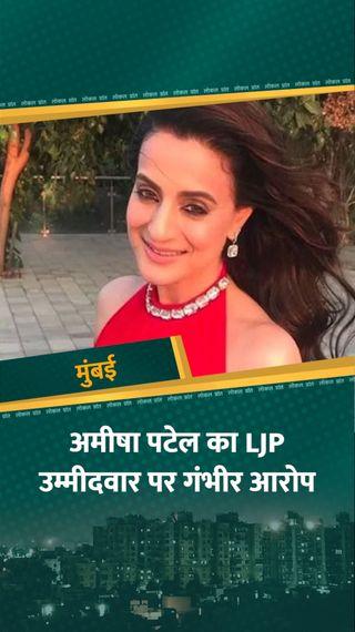 अमीषा पटेल का LJP कैंडिडेट पर आरोप- ब्लैकमेल करके भीड़ में उतारा, मेरा रेप भी हो सकता था - बिहार - Dainik Bhaskar
