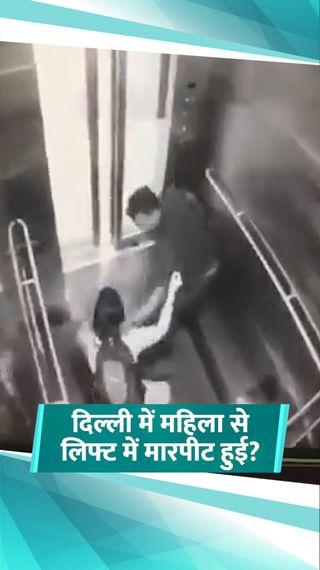 लिफ्ट में महिला से मारपीट का वीडियो कांग्रेस ने दिल्ली का बताया, पड़ताल में मामला मलेशिया का निकला - फेक न्यूज़ एक्सपोज़ - Dainik Bhaskar