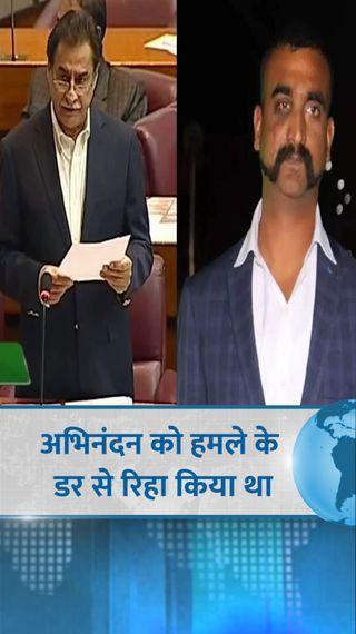 विदेश मंत्री ने कहा था- हमने अभिनंदन को नहीं छोड़ा तो भारत हमला कर देगा; आर्मी चीफ कांप रहे थे - देश - Dainik Bhaskar