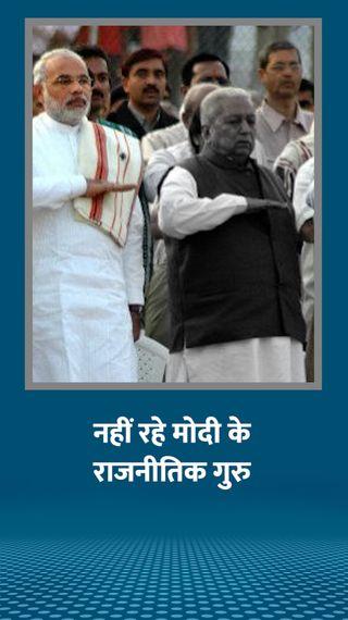 केशुभाई पटेल का 92 साल की उम्र में निधन, 2 बार CM बने, लेकिन टर्म पूरा नहीं कर सके - देश - Dainik Bhaskar