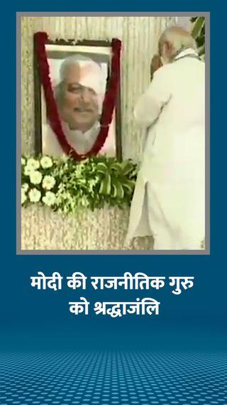 मोदी 2 दिन में 17 प्रोजेक्ट्स का उद्घाटन करेंगे, इससे पहले दिवंगत केशुभाई को श्रद्धांजलि दी - देश - Dainik Bhaskar