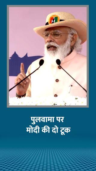 प्रधानमंत्री बोले- पुलवामा हमले में वीर बेटों के जाने से देश दुखी था, तब कुछ लोग दुख में शामिल नहीं थे - देश - Dainik Bhaskar