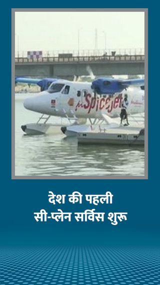मोदी ने पहली उड़ान भरी; केवडिया से अहमदाबाद तक का किराया 1500 रुपए - देश - Dainik Bhaskar
