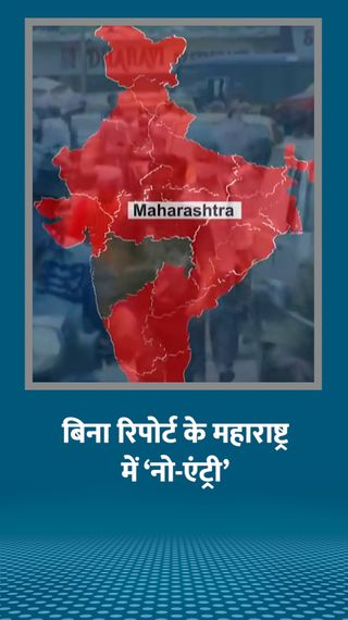 महाराष्ट्र में एंट्री से पहले दिल्ली, राजस्थान, गोवा और गुजरात से आने वालों को दिखानी होगी कोरोना निगेटिव रिपोर्ट - देश - Dainik Bhaskar