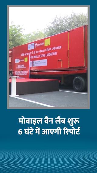 दो दिन बाद फिर घटे एक्टिव केस, 24 घंटे में नए मरीजों से ज्यादा ठीक होने वालों की संख्या बढ़ी - देश - Dainik Bhaskar