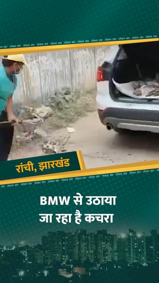 रांची में 90 लाख की कार में कचरा ढो रहा युवक, सोशल मीडिया पर वीडियो भी डाले - रांची - Dainik Bhaskar