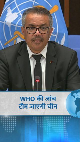 WHO की जांच टीम जल्द चीन जाएगी, अमेरिका में एक हफ्ते में मरने वालों का आंकड़ा 10 हजार से ज्यादा हुआ - विदेश - Dainik Bhaskar