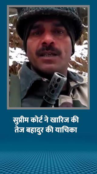 BSF से बर्खास्त तेजबहादुर की अर्जी सुप्रीम कोर्ट से खारिज, मोदी के खिलाफ भरा था पर्चा - देश - Dainik Bhaskar