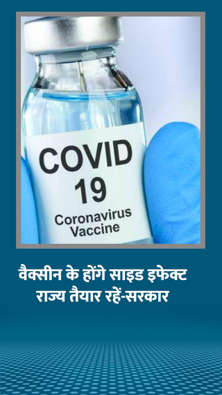 मरीजों का आंकड़ा 92 लाख के पार; केंद्र ने राज्यों से कहा- वैक्सीनेशन के साइड इफेक्ट से निपटने की तैयारी कर लें - देश - Dainik Bhaskar