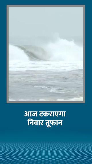 तूफान देर शाम या रात में तमिलनाडु-पुडुचेरी को पार करेगा; 145 किमी प्रति घंटे की रफ्तार से हवाएं चल सकती हैं - देश - Dainik Bhaskar