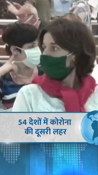 54 देशों में दूसरी लहर; सितंबर तक हर दिन 3 लाख केस थे और अब रोज 6 लाख से ज्यादा मरीज मिल रहे - विदेश - Dainik Bhaskar