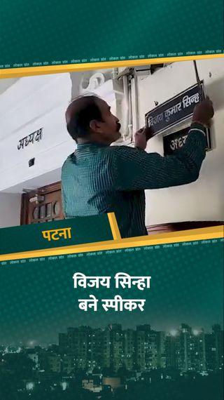 जदयू ने आखिरी वक्त पर व्हिप जारी कर तेजस्वी का खेल बिगाड़ा, भाजपा को पहली बार स्पीकर की कुर्सी मिली - बिहार - Dainik Bhaskar